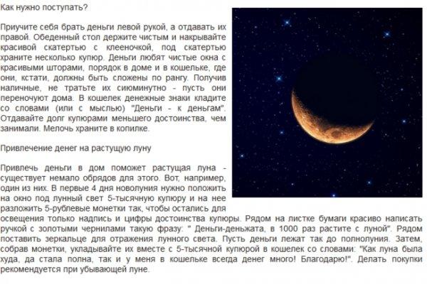 приворот на месячных на убывающую луну